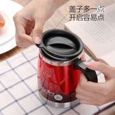 自動攪 史創意辦公室水杯不銹鋼茶杯喝水馬克杯帶蓋勺咖啡杯家用杯子