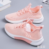 運動鞋 女鞋2020夏季網鞋新款單網面透氣學生百搭跑步薄款小白鏤空 JX2083 『優童屋』