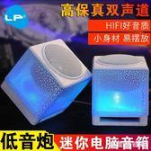 迷你音響 電腦小音響迷你臺式筆記本音箱低音炮USB家用影響 nm8175【歐爸生活館】