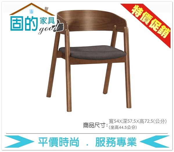 《固的家具GOOD》51-1-AP 雷克斯餐椅/布/實木