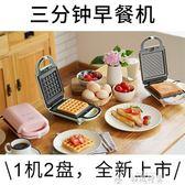 三明治機廚房多功能早餐機三明治機華夫餅機寢室宿舍神器面包三文治機LX 全網最低價