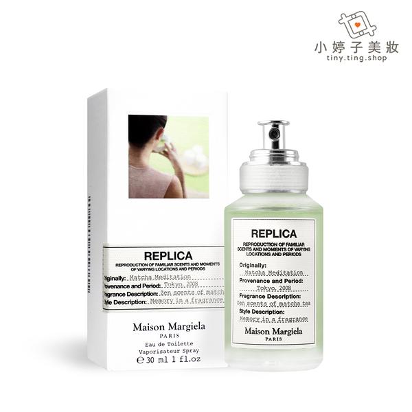 Maison Margiela REPLICA Matcha Meditation 抹茶冥想淡香水 30ml《小婷子美妝》