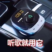 車上遙控轉usb接mp3藍芽聽歌點煙式快速定制男款車載音樂歌碟 城市科技
