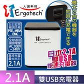 【免運費】人因 UA5201 2.1A 雙USB 快速AC充電器X1台 *通過日本PSE/MEIA安規與台灣EMC認証+