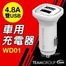 【當日出貨 保固一年】 4.8A 雙USB 車充 充電器 手機 傳輸線 車用充電 蘋果 WD01 生日