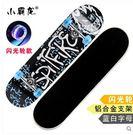 成人兒童4輪滑板專業楓木滑板車FA03756『時尚玩家』