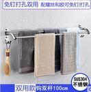 浴室毛巾架304不銹鋼免打孔雙桿衛生間毛...