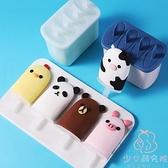 雪糕模具家用兒童小冰棒冰淇淋盒子帶蓋冰糕做冰棍的模具【少女顏究院】