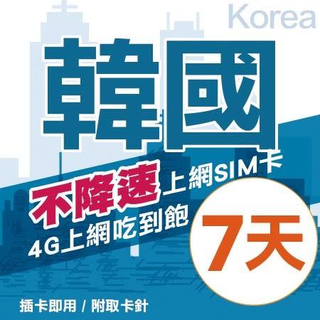 【Hallo】韓國上網卡 7日 不限流量不降速 4G上網 吃到飽上網SIM卡