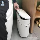 家用垃圾桶帶蓋客廳創意衛生間窄縫廢紙筒大號廚房廁所手紙簍有蓋 ATF