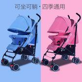 嬰兒車可坐躺折疊便攜式輕便手推車