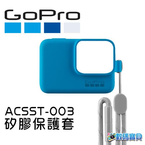 【免運費】 GoPro ACSST-003 原廠矽膠果凍套 矽膠套(藍) Heor 5 / Hero 6 / 入門版 【台閔公司貨】ACSST003