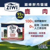 【毛麻吉寵物舖】ZiwiPeak巔峰 93%鮮肉無穀貓主食罐-鹿肉(185g) 貓罐頭