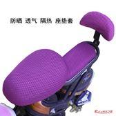 自行車坐墊套 四季通用電動自行車坐墊套 電動車座套 電瓶車防曬透氣座墊套坐套 3色