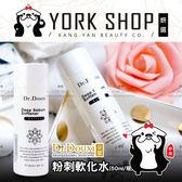正貨保證 Dr.Douxi 朵璽 粉刺軟化水 (50ml/瓶) ❤️ 妍選