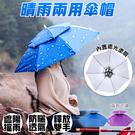 傘帽 雨傘帽 防曬傘帽 雙層傘帽 頭戴式...