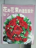 【書寶二手書T6/園藝_POC】花與花束的造型設計_藤田宏子