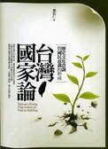 台灣國家論
