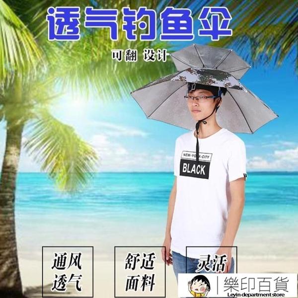 雨傘帽頭戴傘大號防曬成人戶外頭頂帽傘遮陽防雨釣魚雨傘垂釣傘帽 樂印百貨