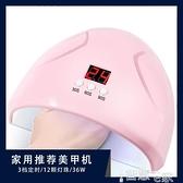 美甲光療機 USB款美甲光療機 智慧感應定時速干甲油膠美甲燈不黑手甲油烤燈 智慧