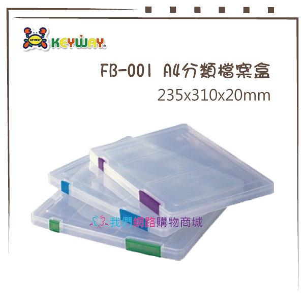 【我們網路購物商城】聯府 FB-001 分類檔案盒 A4資料夾 FB001 資料 分類