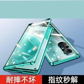 適用華為nova8手機殼新款鏡頭全包曲屏雙面玻璃防摔磁吸保護套【輕派工作室】