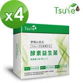 【日濢Tsuie】舒暢酵素益生菌(15包/盒)x4盒
