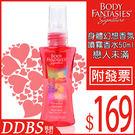 【DDBS】Body Fantasies身體幻想香氛噴霧香水 50ml -戀人未滿 (紅色款)