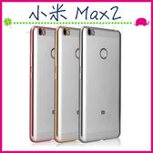 Xiaomi 小米 Max2 6.44吋 電鍍邊軟殼手機套 TPU背蓋 透明保護殼 全包邊手機殼 矽膠保護套 輕薄後殼