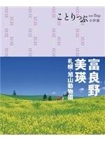 二手書博民逛書店《富良野‧美瑛小伴旅: co-Trip日本系列(11)》 R2Y ISBN:9865903415