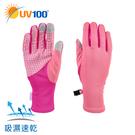 UV100 防曬 抗UV-透氣防滑觸控手...