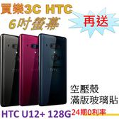 HTC U12+ 手機128G,送 空壓殼+滿版玻璃保護貼,24期0利率 HTC U12 Plus 登錄送夢想瓶及帆布袋
