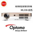 現貨 OPTOMA 奧圖碼 ML330 高清微型智慧投影機 金色 500流明 安卓系統 露營用 公貨 送4K 3米 HDMI線