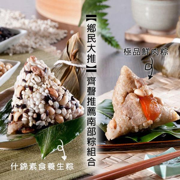 【大食怪】饕客大推南部粽古早味肉粽/素粽35顆組+贈福來鍋極品雞湯7包