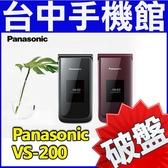 ☆贈腰掛皮套【台中手機館】國際牌 Panasonic VS200 二代御守機 可用LINE 老人機 4G VS-200 內外雙螢幕 6