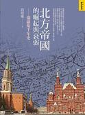 (二手書)北方帝國的崛起與衰弱:俄羅斯千年史