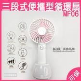 HAND-HELD 三段式便攜型循環扇 MF06 (含小夜燈底座) 風扇 電風扇 桌扇 附 USB 充電線