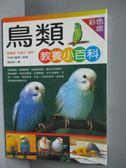 【書寶二手書T2/寵物_MML】鳥類教養小百科_高淑珍, 宇田川龍男