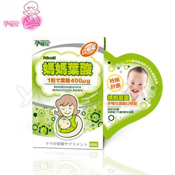 孕哺兒Ⓡ媽媽葉酸口嚼錠60粒 /孕婦營養品