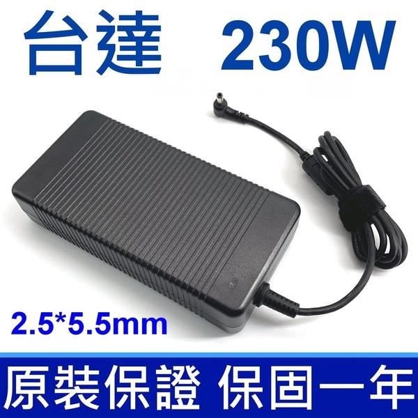 台達 230W 高品質 變壓器 SADP-230AB D ADP-230EB H