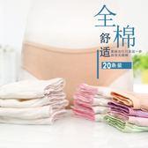 一次性內褲純棉男女士旅游行出差戶外全棉月子待產后用品20條 艾尚旗艦店