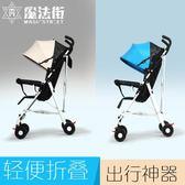 簡易折疊嬰兒推車超輕便攜手推傘車四輪避震夏季 魔法街