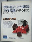 【書寶二手書T5/行銷_IAG】撰寫報告上台簡報主持會議的核心技巧_曾湘雯, Michael