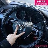 方向盤套 時尚汽車方向盤套女通用奔馳寶馬奧迪大眾英朗朗逸車把套 卡菲婭