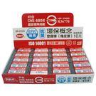 利百代 非PVC安全無毒橡皮擦 SR-C020 (黑色)/一小個入(定10) 塑膠擦 台灣製造