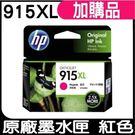 HP NO.915XL 915XL 紅色 原廠墨水匣 盒裝