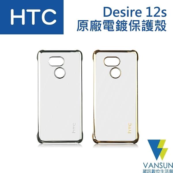 HTC Desire 12s 原廠電鍍保護殼【葳訊數位生活館】