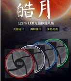 超頻三 皓月12cm機箱風扇 日食LED靜音 臺式電腦機箱 散熱器風扇