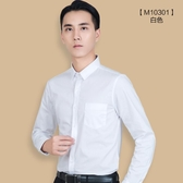 長袖襯衫 新款商務修身長袖工裝打底白襯衫男士職業正裝棉襯衣寸衫 免運