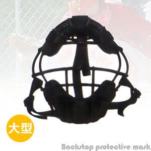 棒壘球護具.捕手防護面具(大型)棒球棒安全帽頭盔.壘球類運動.運動健身器材.推薦哪裡買專賣店